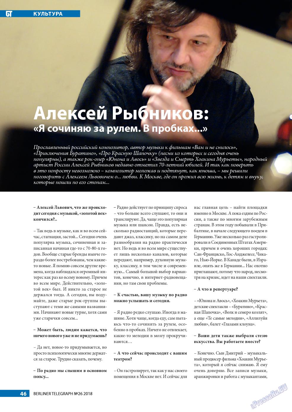 Берлинский телеграф (журнал). 2018 год, номер 26, стр. 46