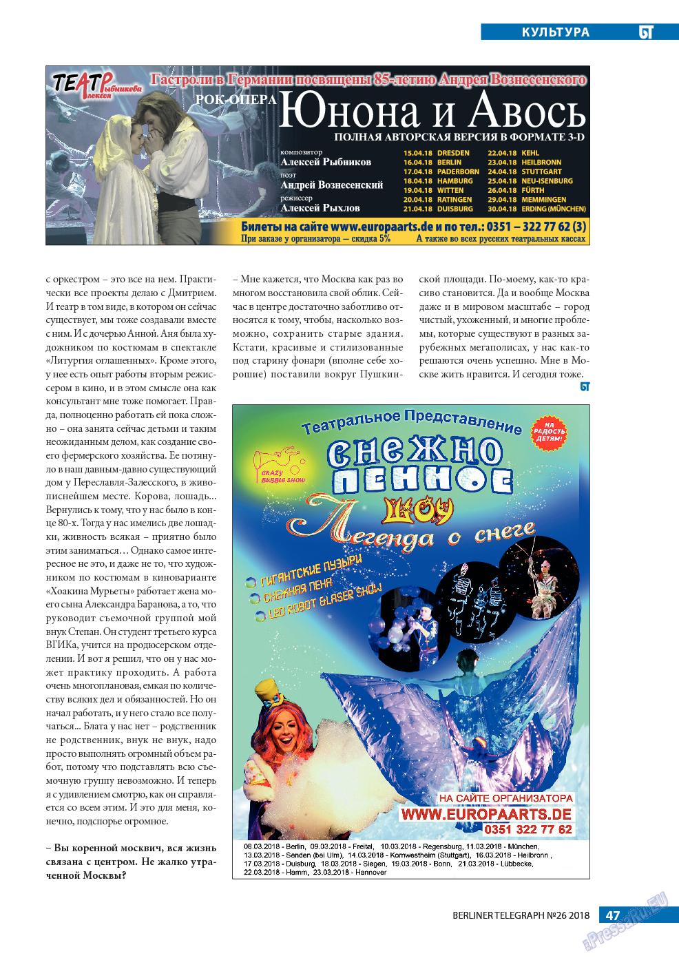 Берлинский телеграф (журнал). 2018 год, номер 26, стр. 47