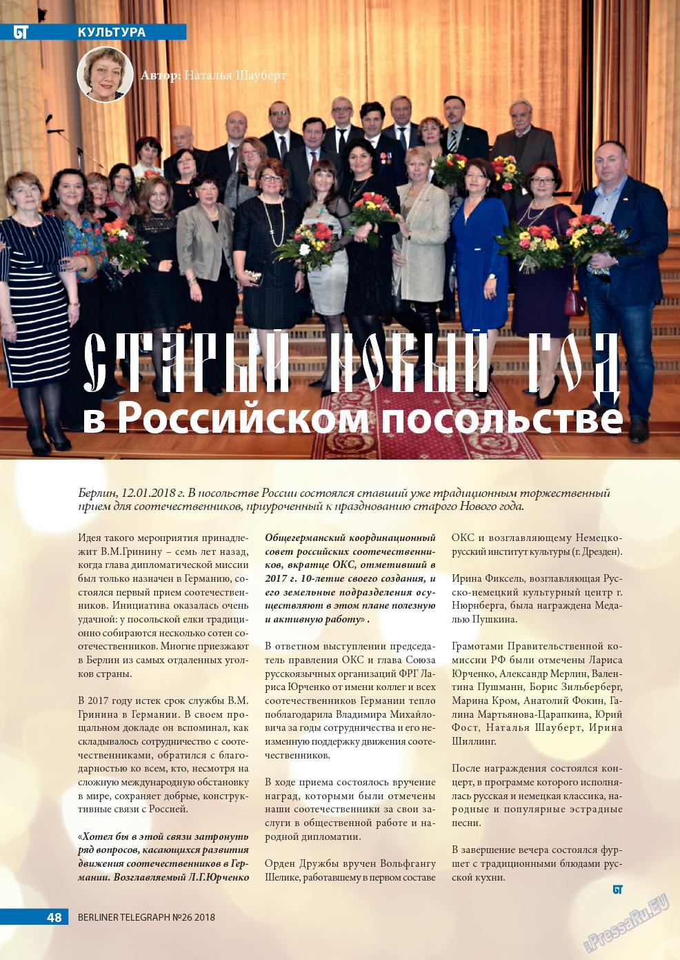 Берлинский телеграф (журнал). 2018 год, номер 26, стр. 48