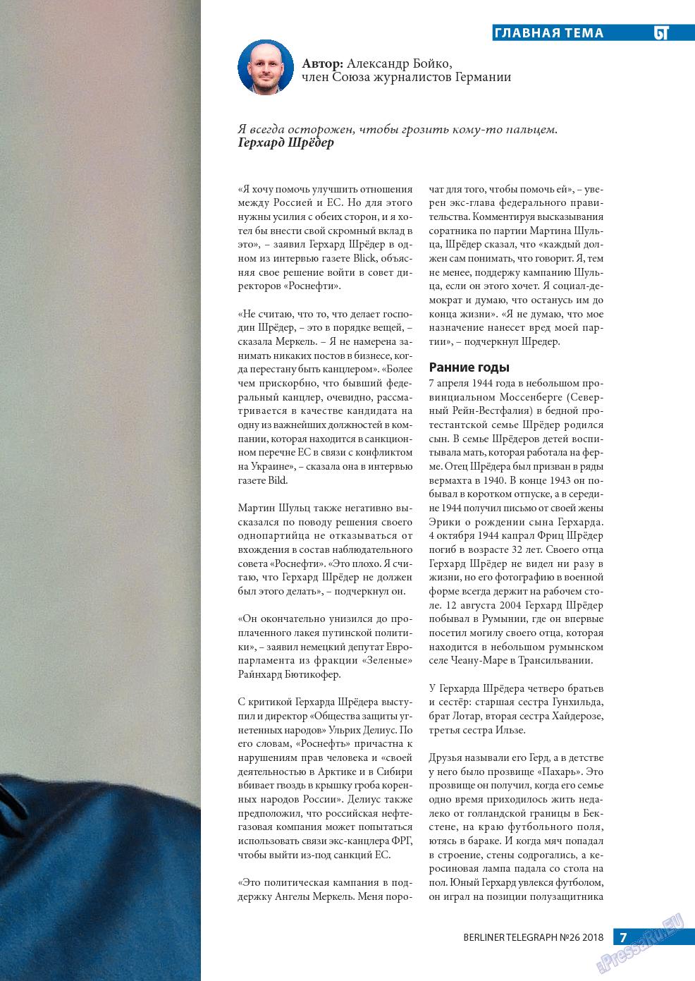 Берлинский телеграф (журнал). 2018 год, номер 26, стр. 7