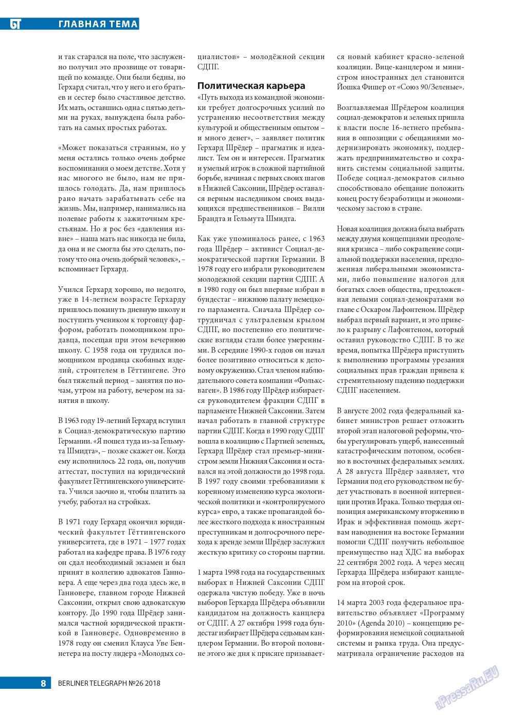 Берлинский телеграф (журнал). 2018 год, номер 26, стр. 8