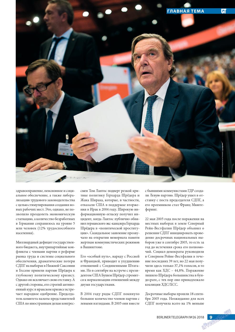 Берлинский телеграф (журнал). 2018 год, номер 26, стр. 9