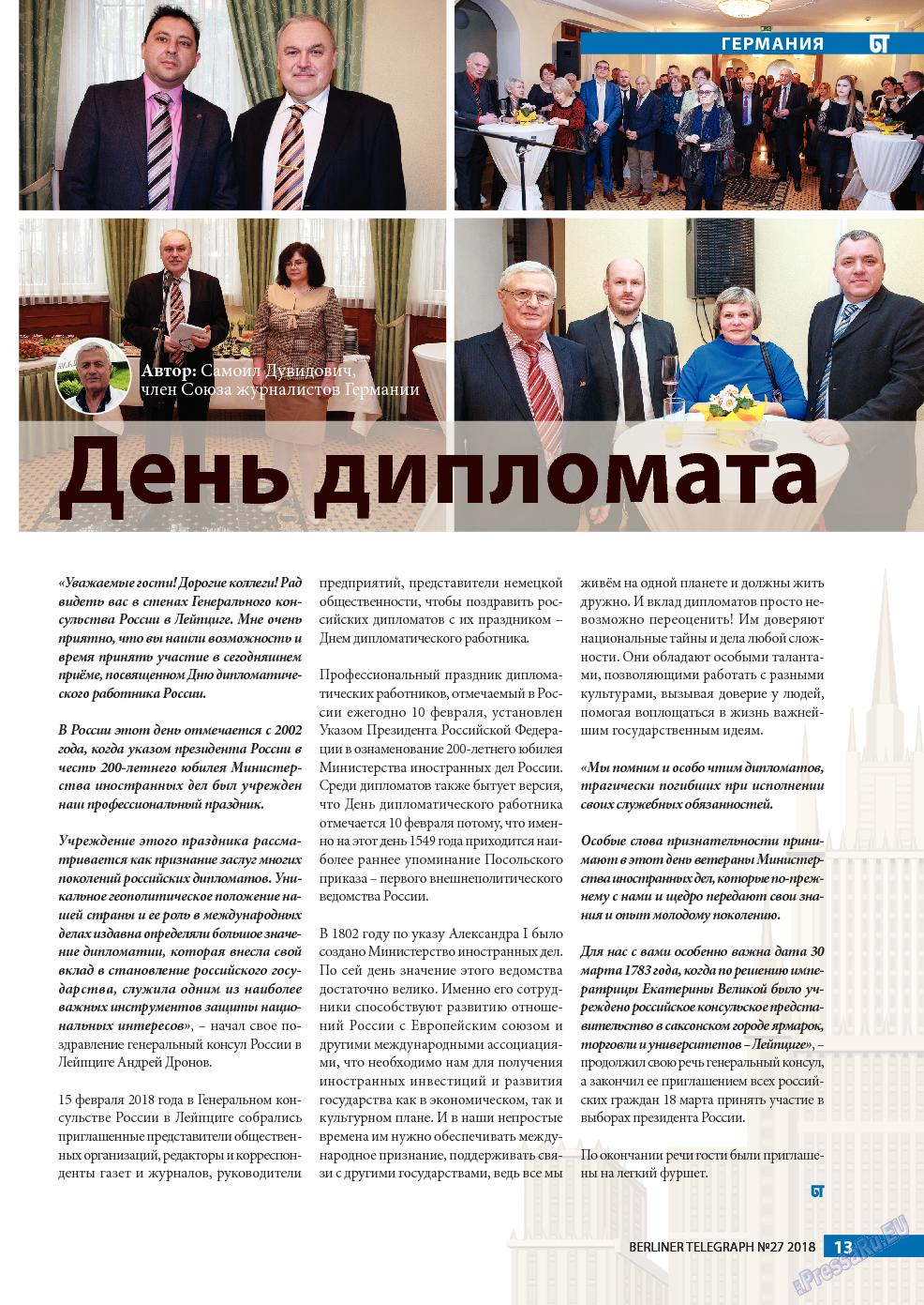 Берлинский телеграф (журнал). 2018 год, номер 27, стр. 13