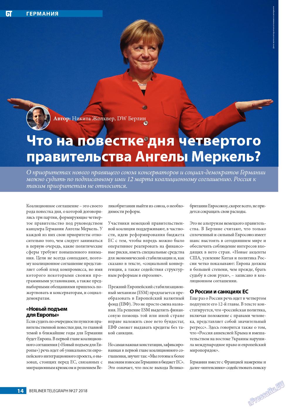 Берлинский телеграф (журнал). 2018 год, номер 27, стр. 14