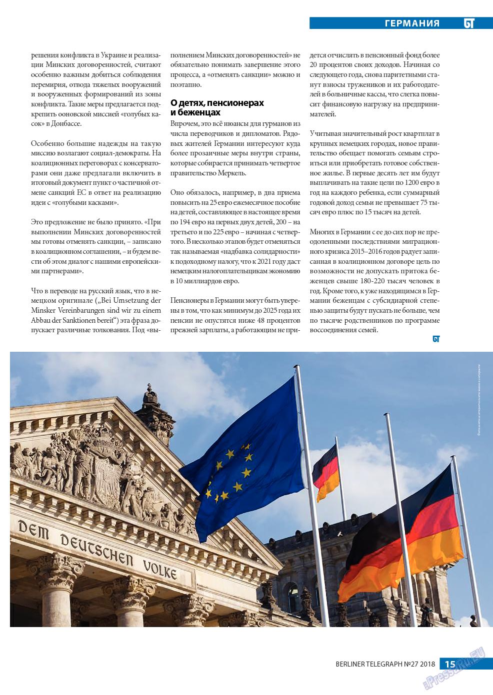 Берлинский телеграф (журнал). 2018 год, номер 27, стр. 15