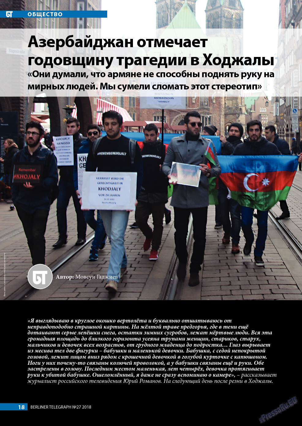 Берлинский телеграф (журнал). 2018 год, номер 27, стр. 18
