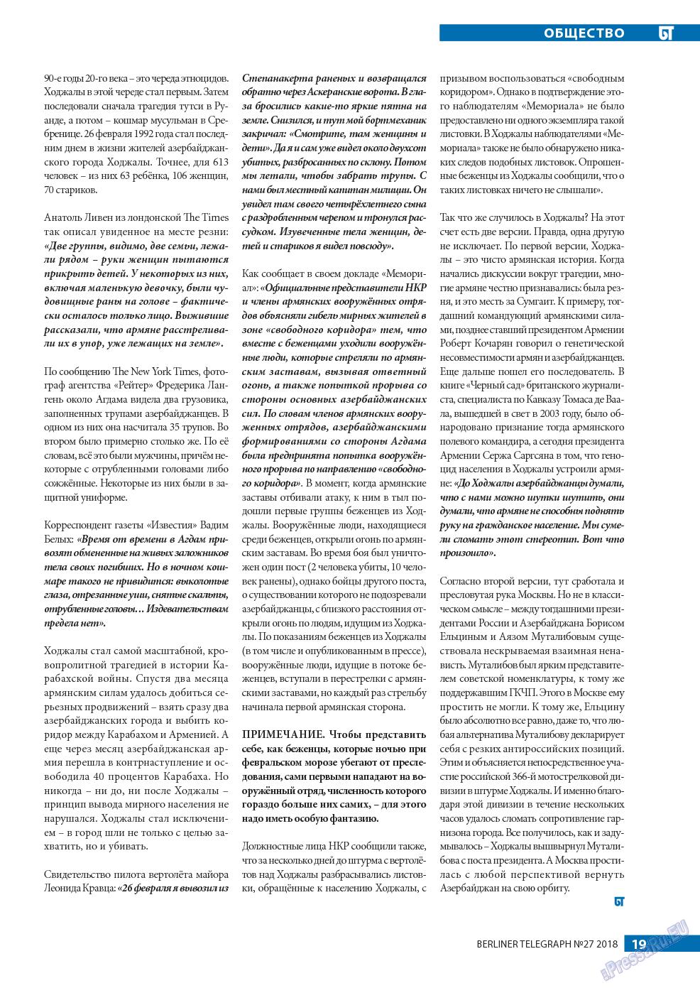 Берлинский телеграф (журнал). 2018 год, номер 27, стр. 19