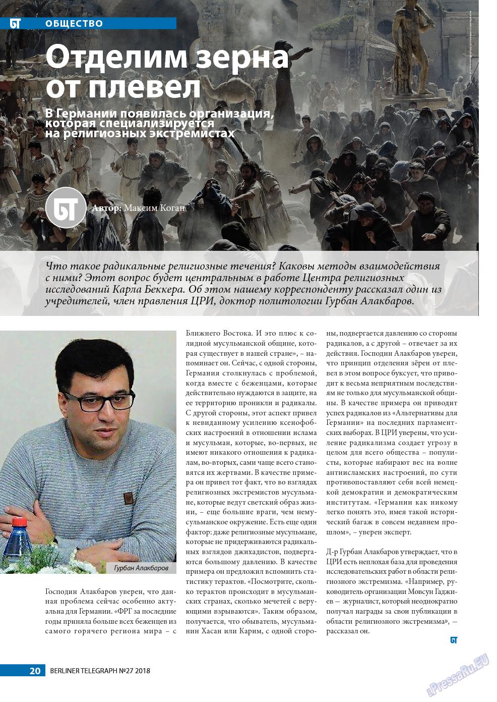 Берлинский телеграф (журнал). 2018 год, номер 27, стр. 20
