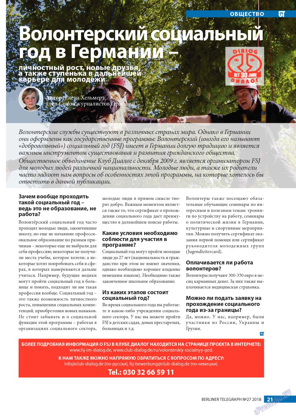 Берлинский телеграф (журнал). 2018 год, номер 27, стр. 21