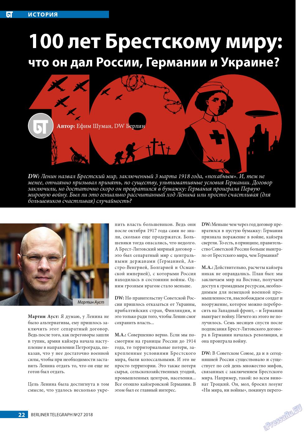 Берлинский телеграф (журнал). 2018 год, номер 27, стр. 22