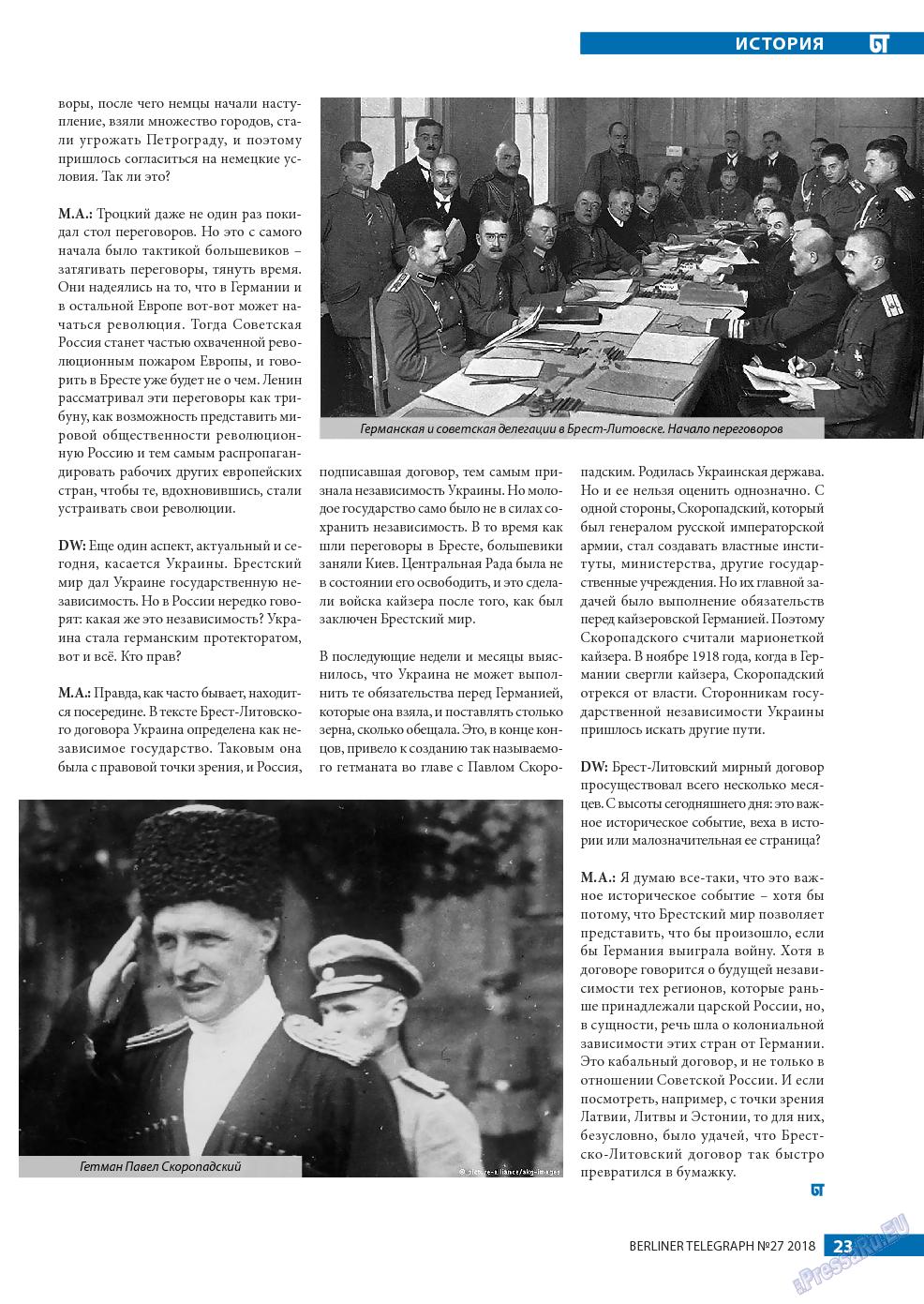 Берлинский телеграф (журнал). 2018 год, номер 27, стр. 23