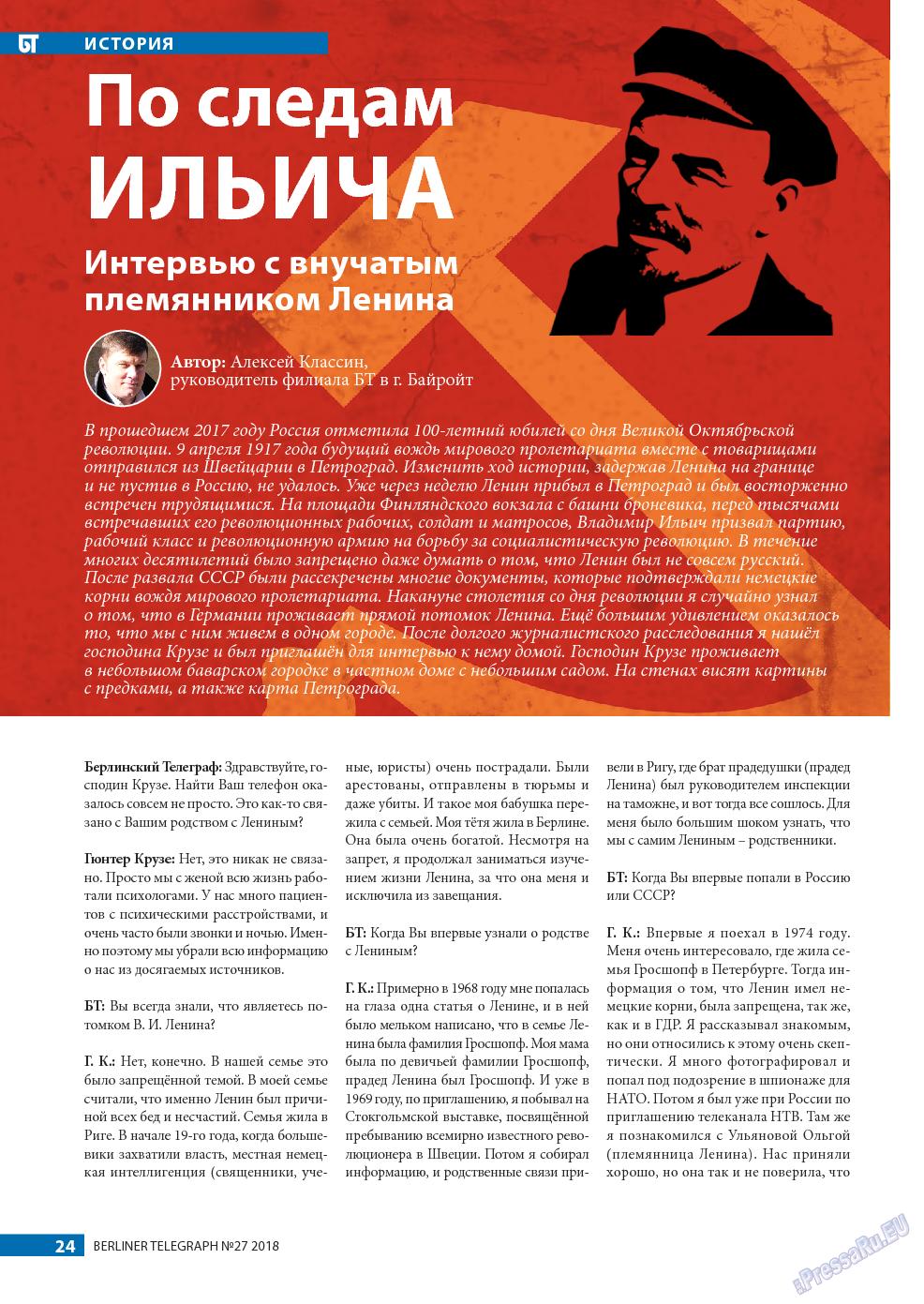 Берлинский телеграф (журнал). 2018 год, номер 27, стр. 24