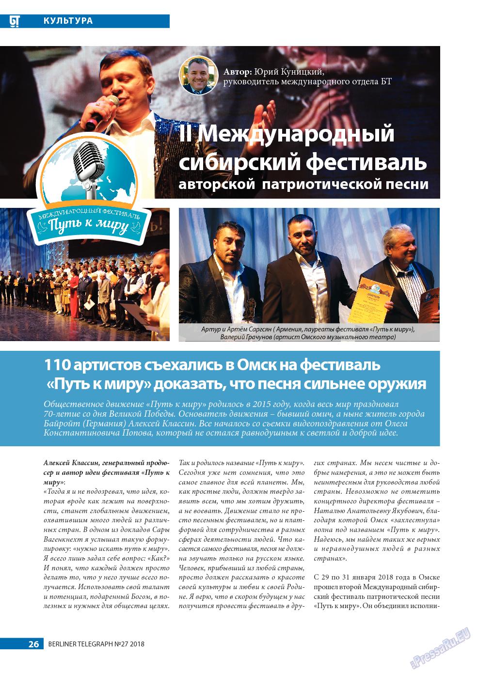Берлинский телеграф (журнал). 2018 год, номер 27, стр. 26