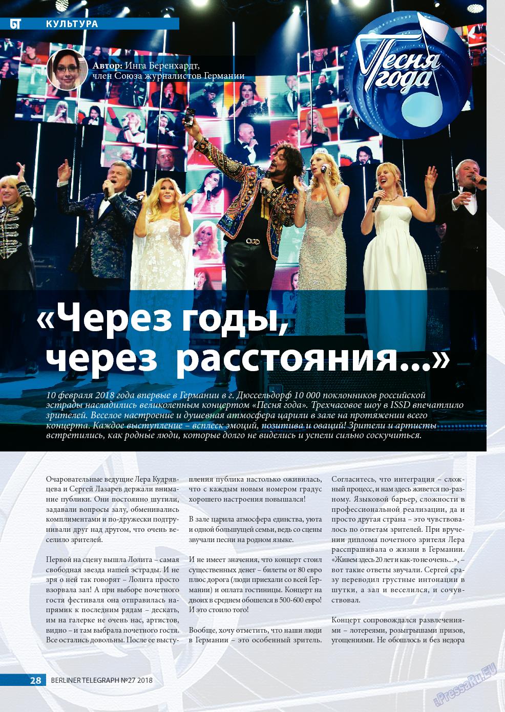 Берлинский телеграф (журнал). 2018 год, номер 27, стр. 28