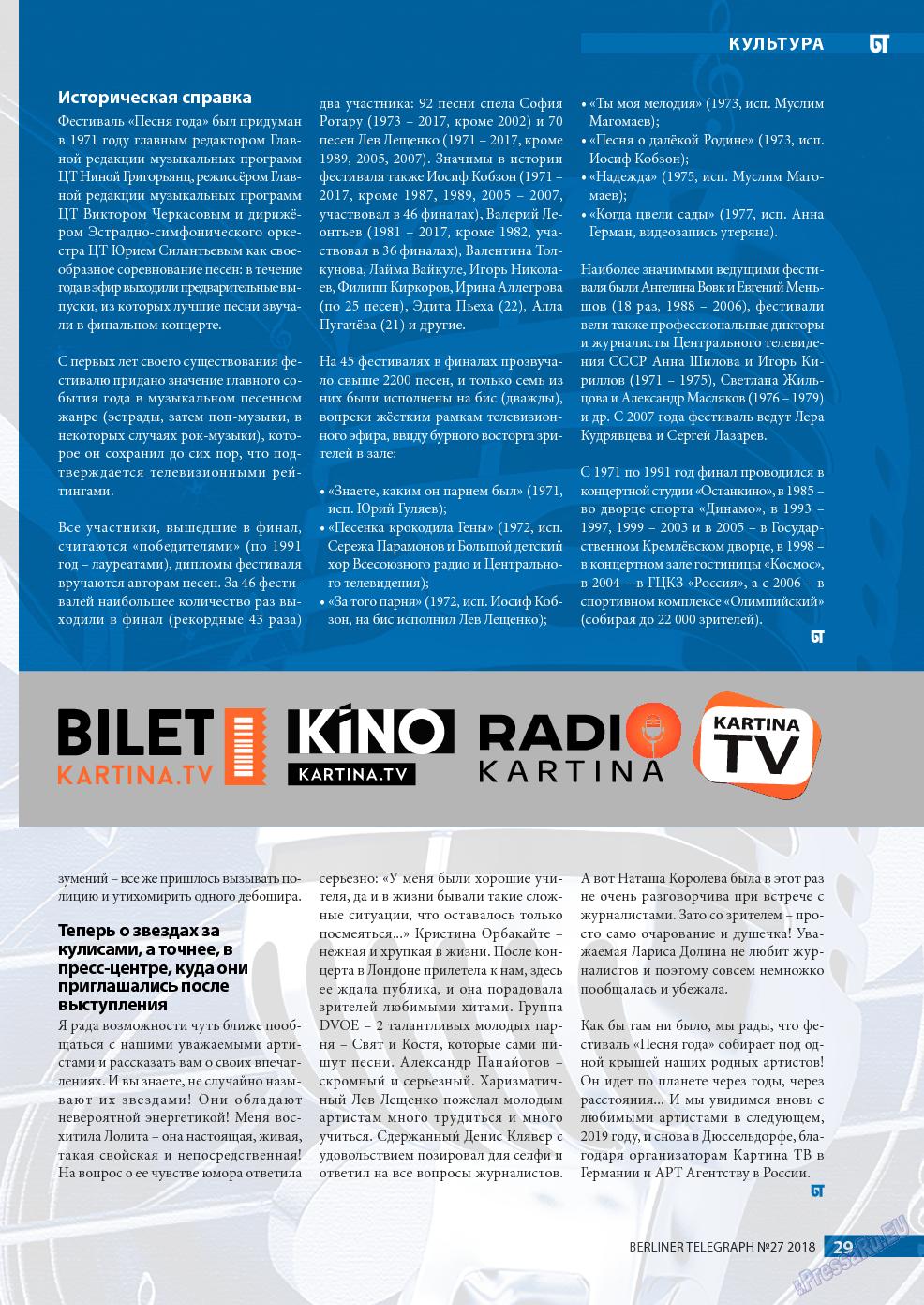 Берлинский телеграф (журнал). 2018 год, номер 27, стр. 29