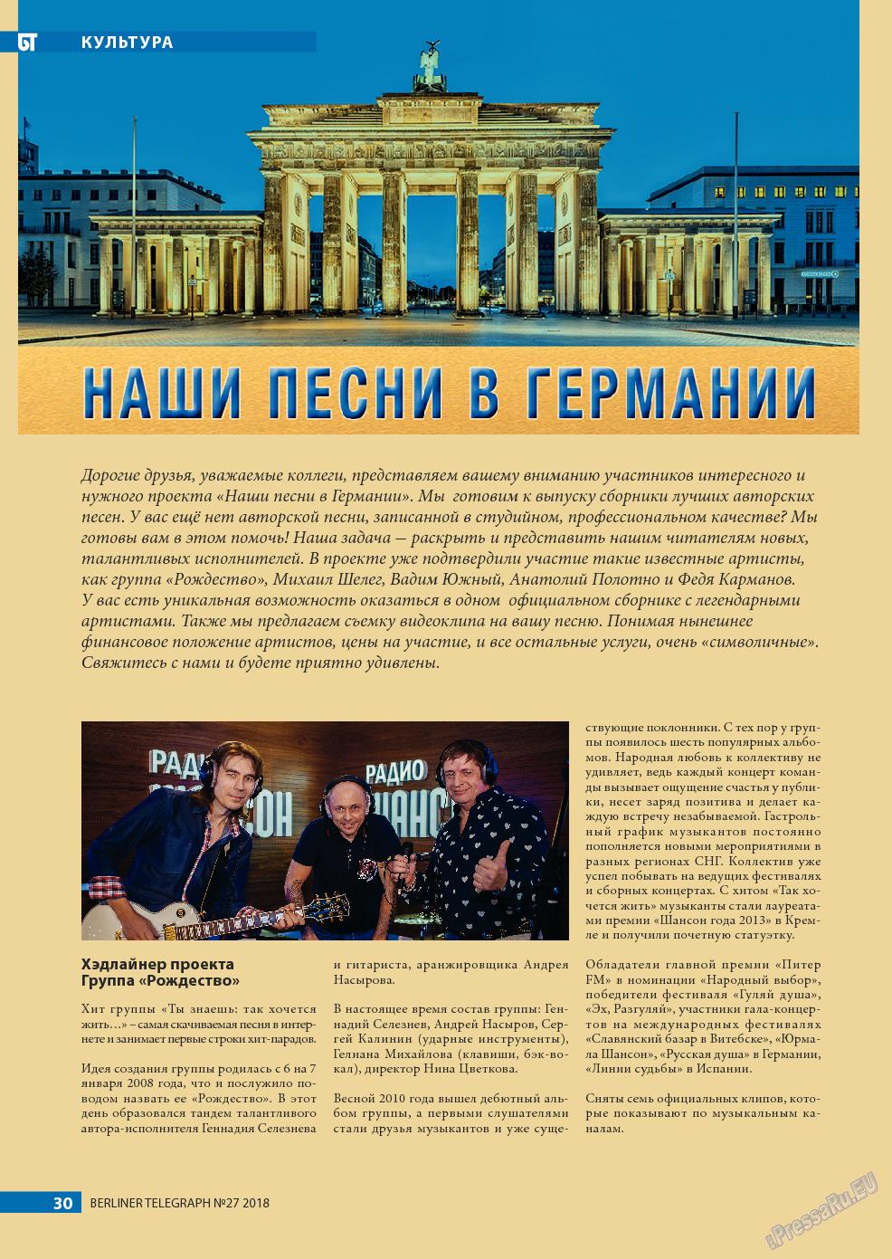 Берлинский телеграф (журнал). 2018 год, номер 27, стр. 30