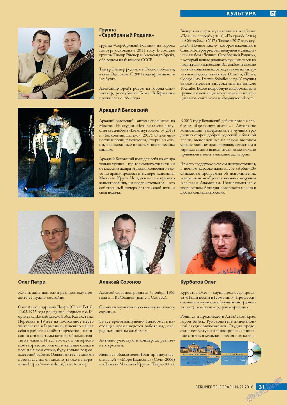 Берлинский телеграф (журнал). 2018 год, номер 27, стр. 31