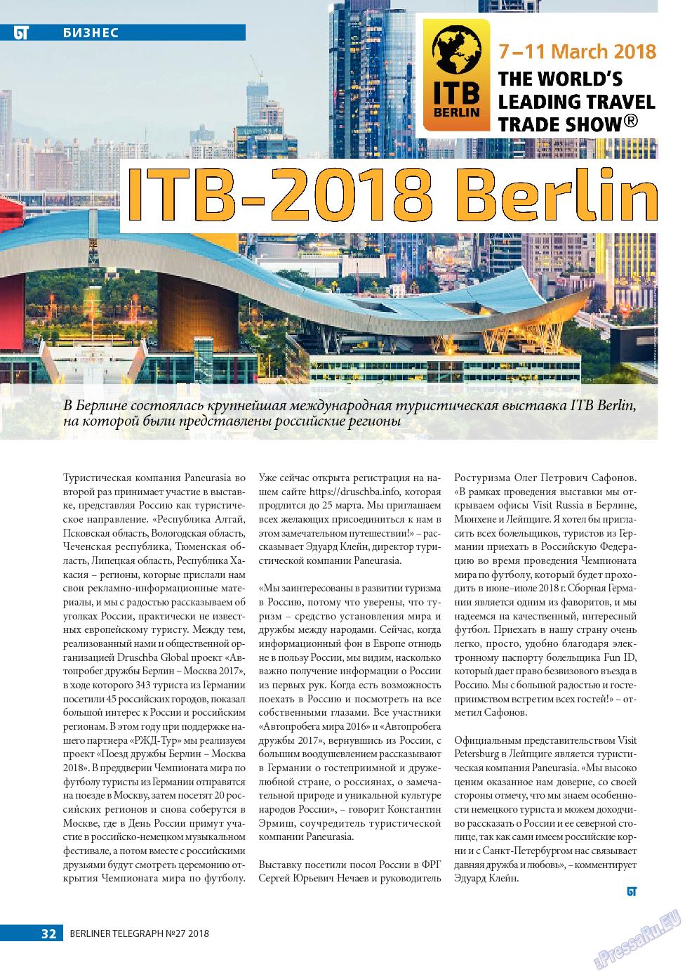 Берлинский телеграф (журнал). 2018 год, номер 27, стр. 32