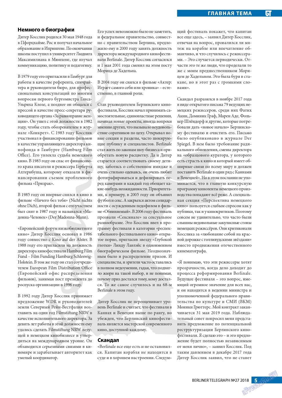 Берлинский телеграф (журнал). 2018 год, номер 27, стр. 5