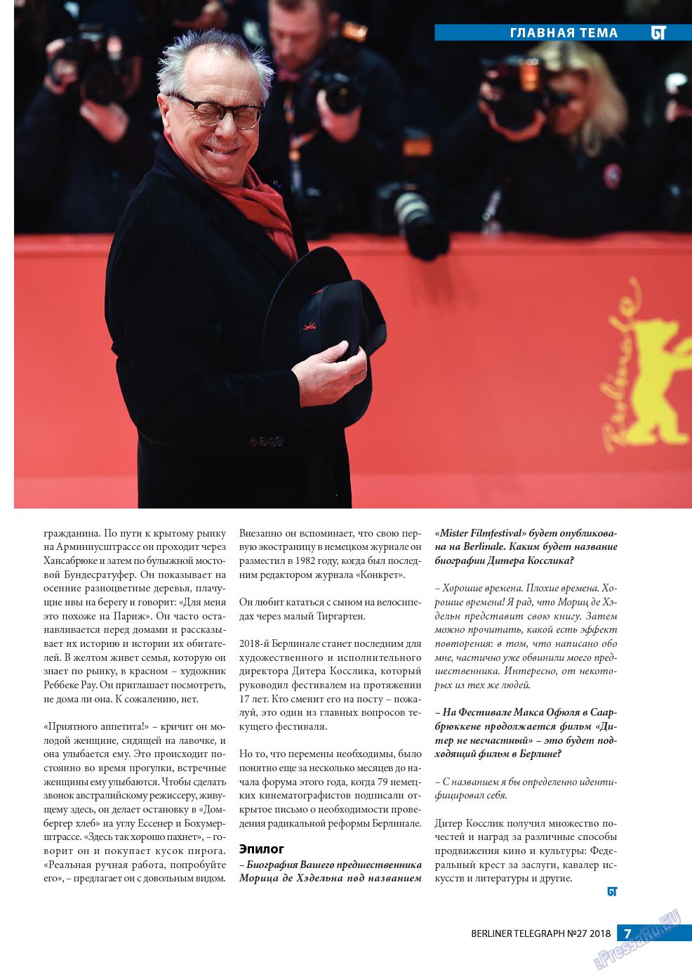 Берлинский телеграф (журнал). 2018 год, номер 27, стр. 7