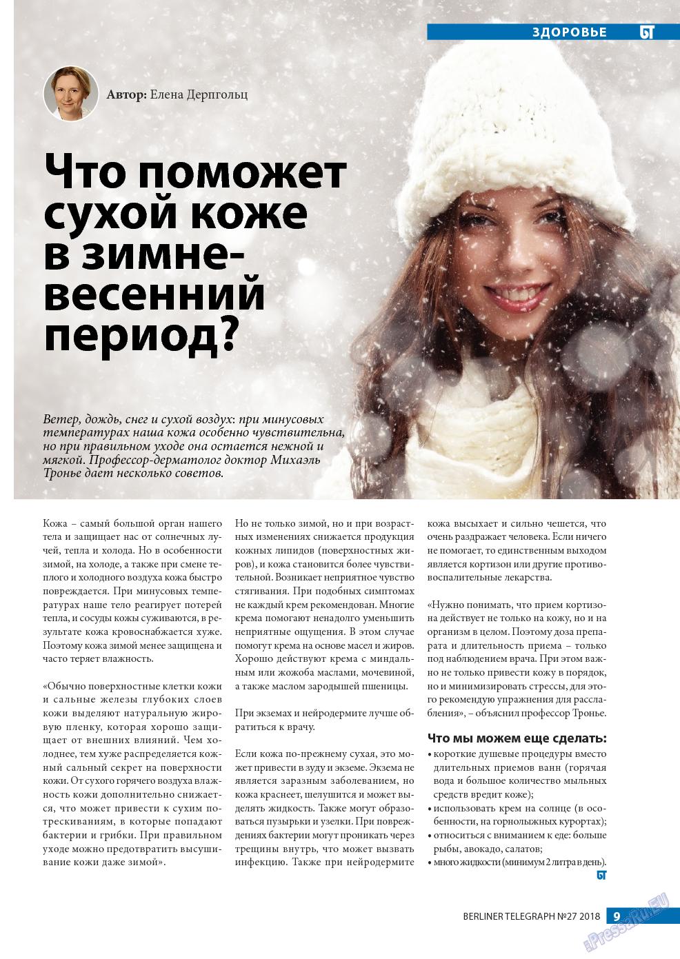 Берлинский телеграф (журнал). 2018 год, номер 27, стр. 9