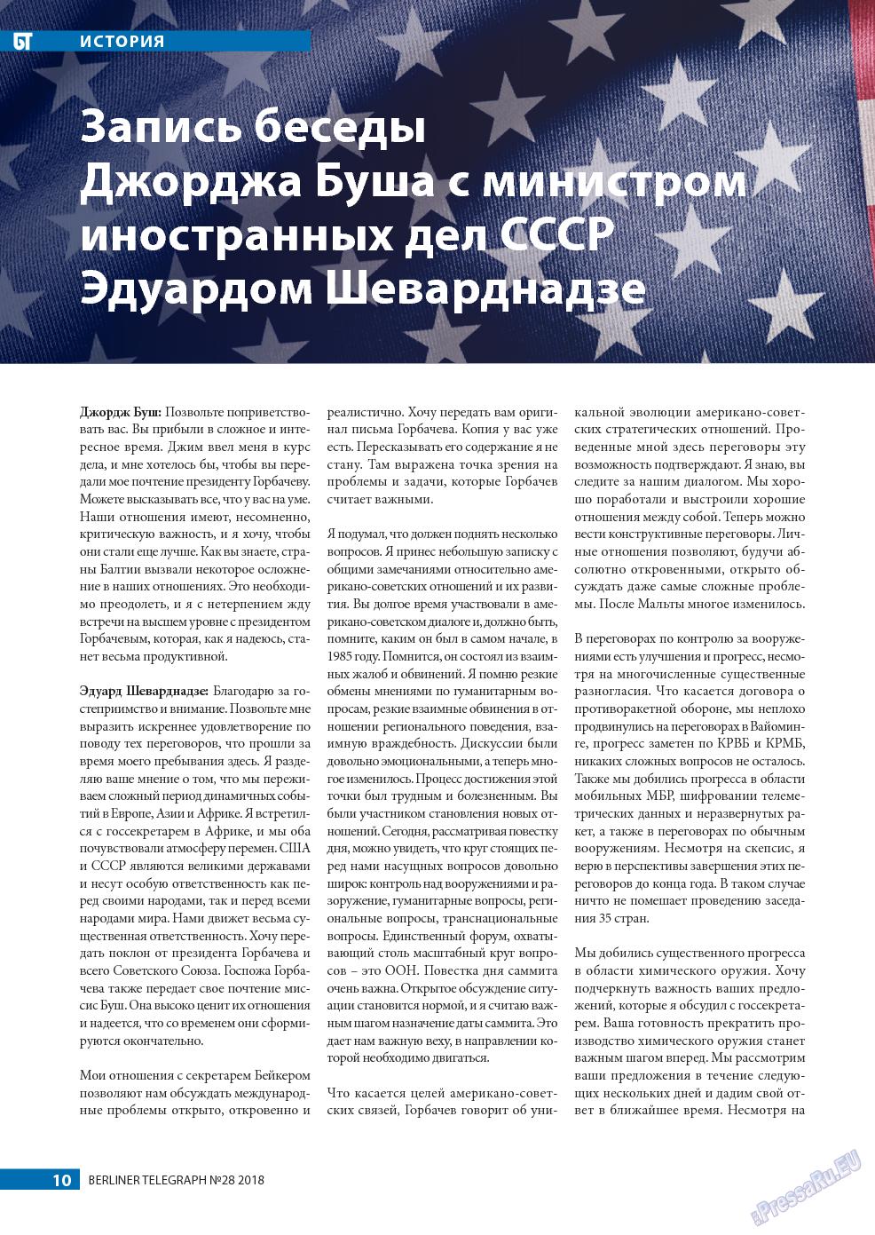 Берлинский телеграф (журнал). 2018 год, номер 28, стр. 10