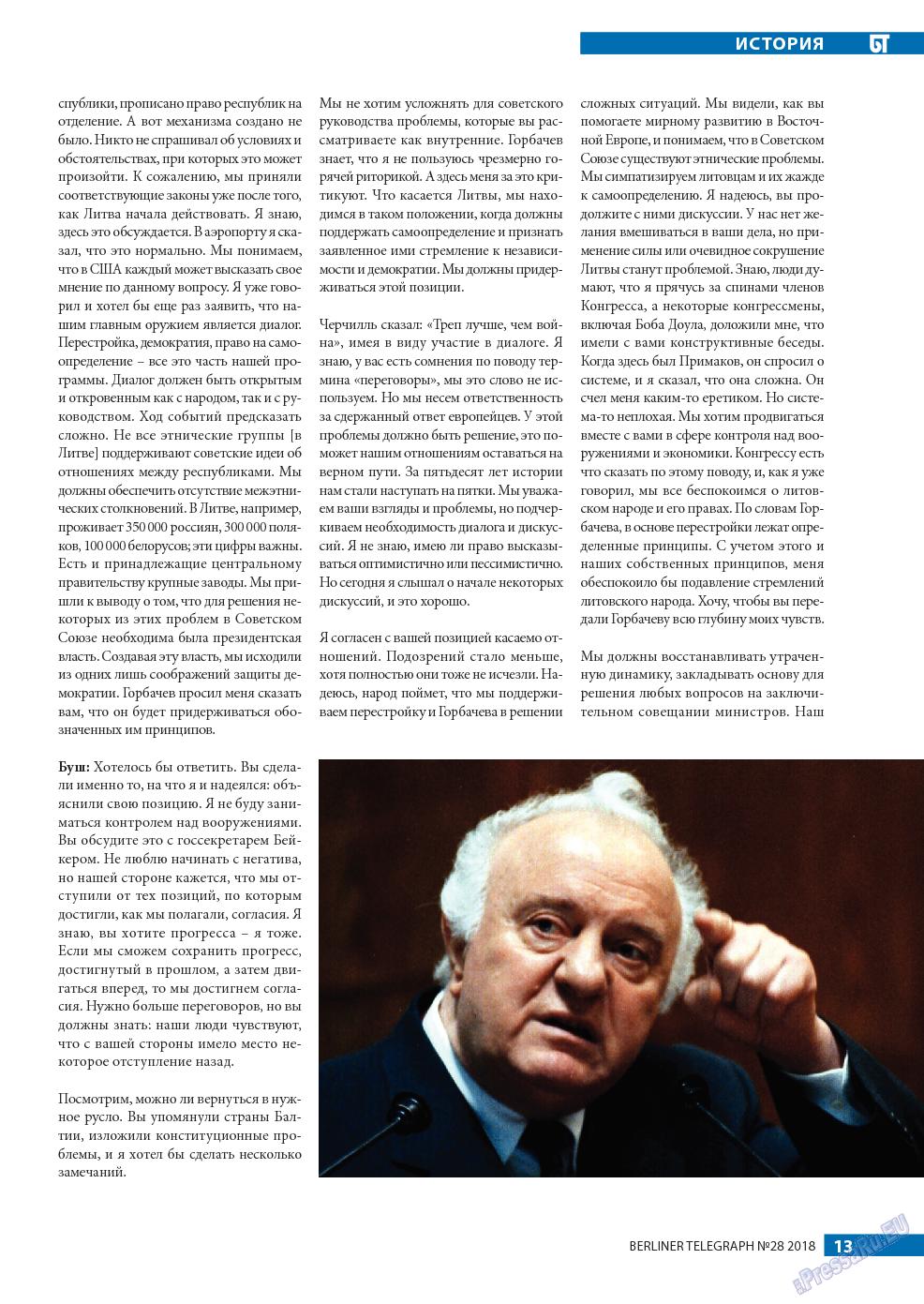 Берлинский телеграф (журнал). 2018 год, номер 28, стр. 13
