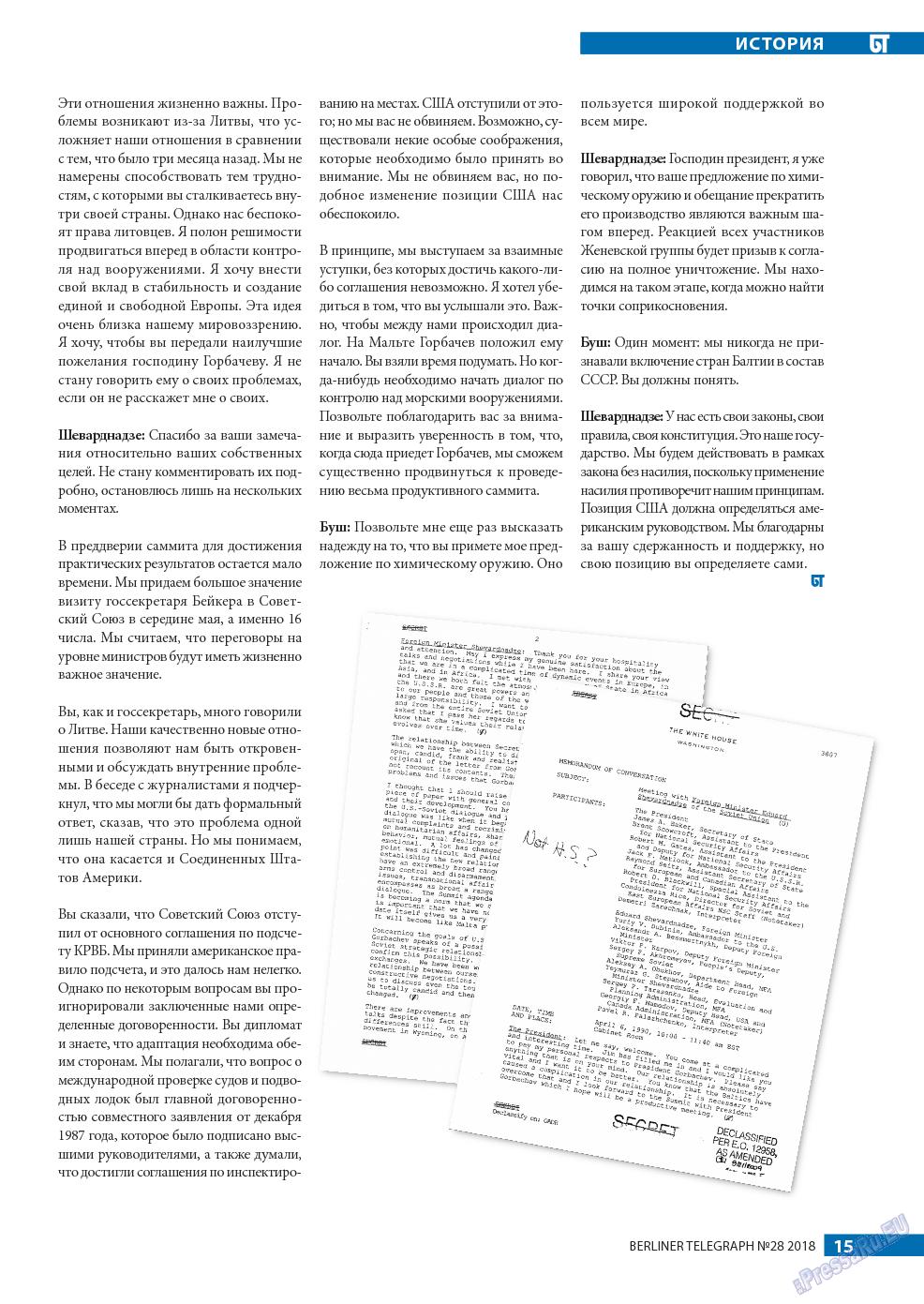 Берлинский телеграф (журнал). 2018 год, номер 28, стр. 15