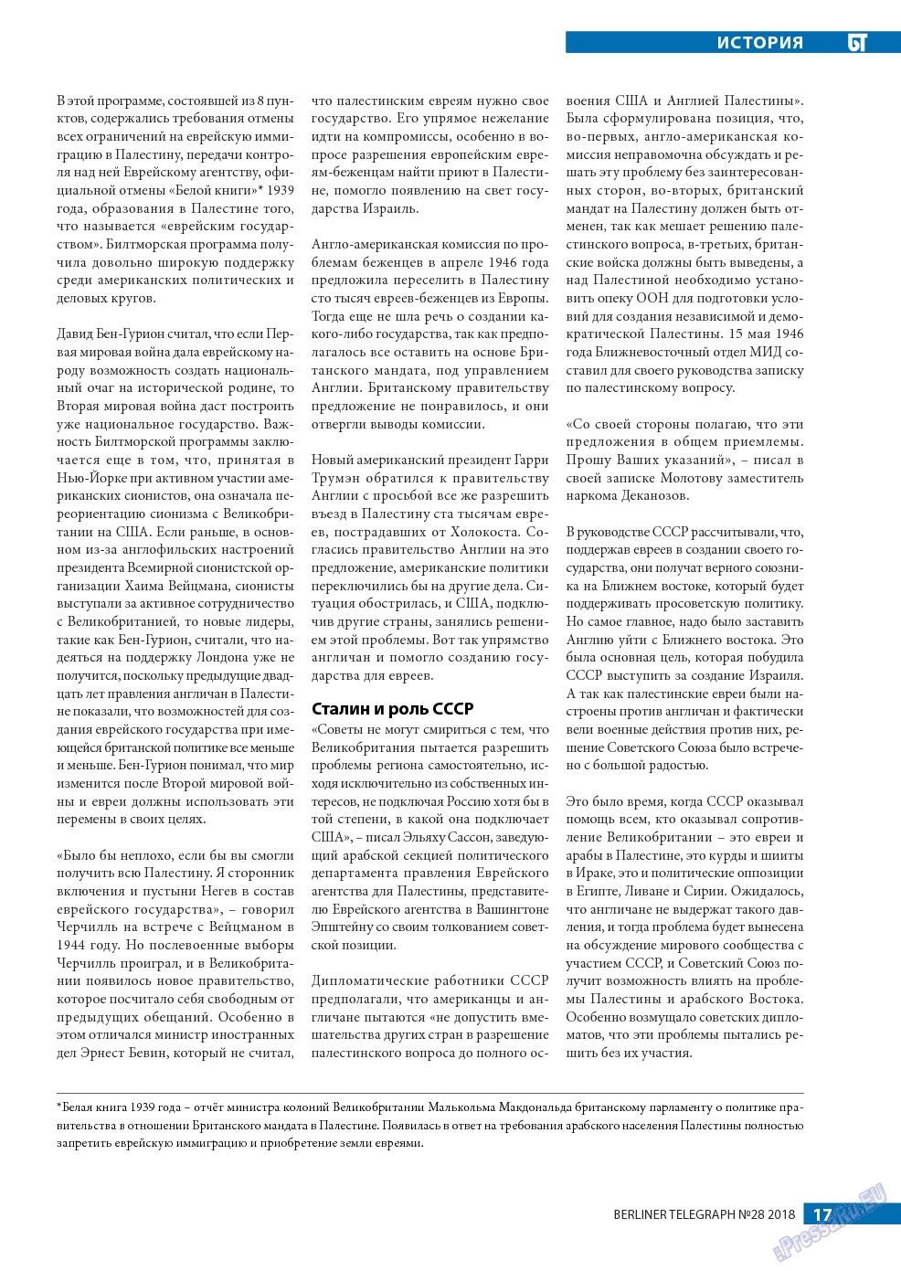Берлинский телеграф (журнал). 2018 год, номер 28, стр. 17