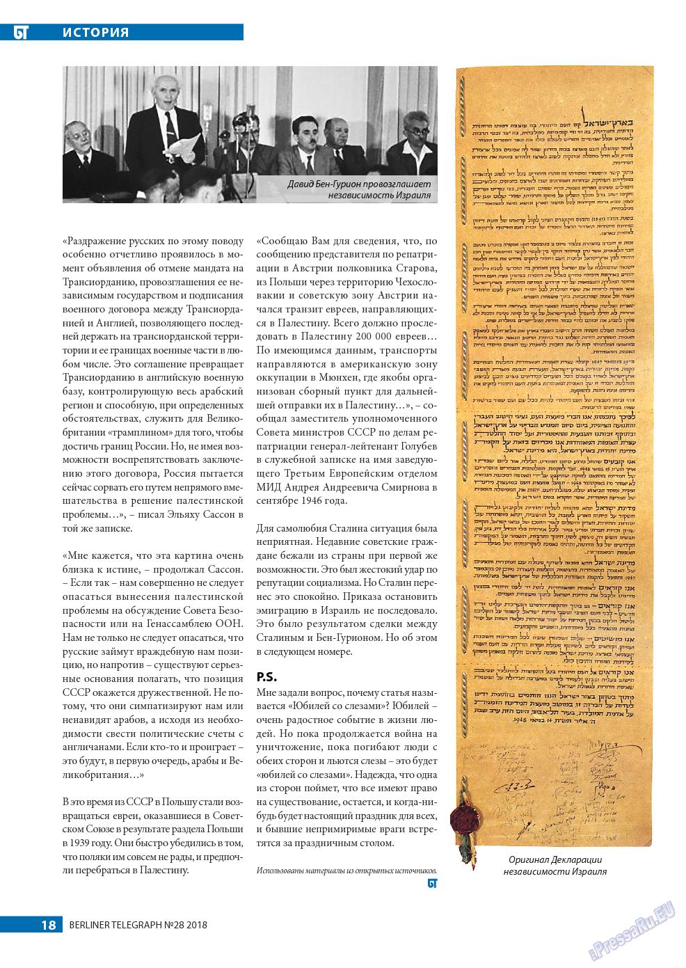 Берлинский телеграф (журнал). 2018 год, номер 28, стр. 18