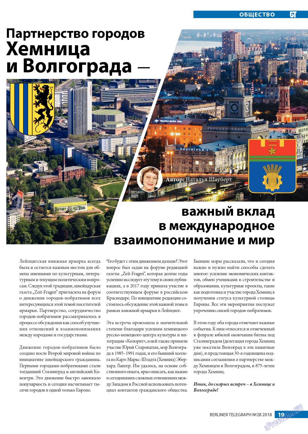 Берлинский телеграф (журнал). 2018 год, номер 28, стр. 19