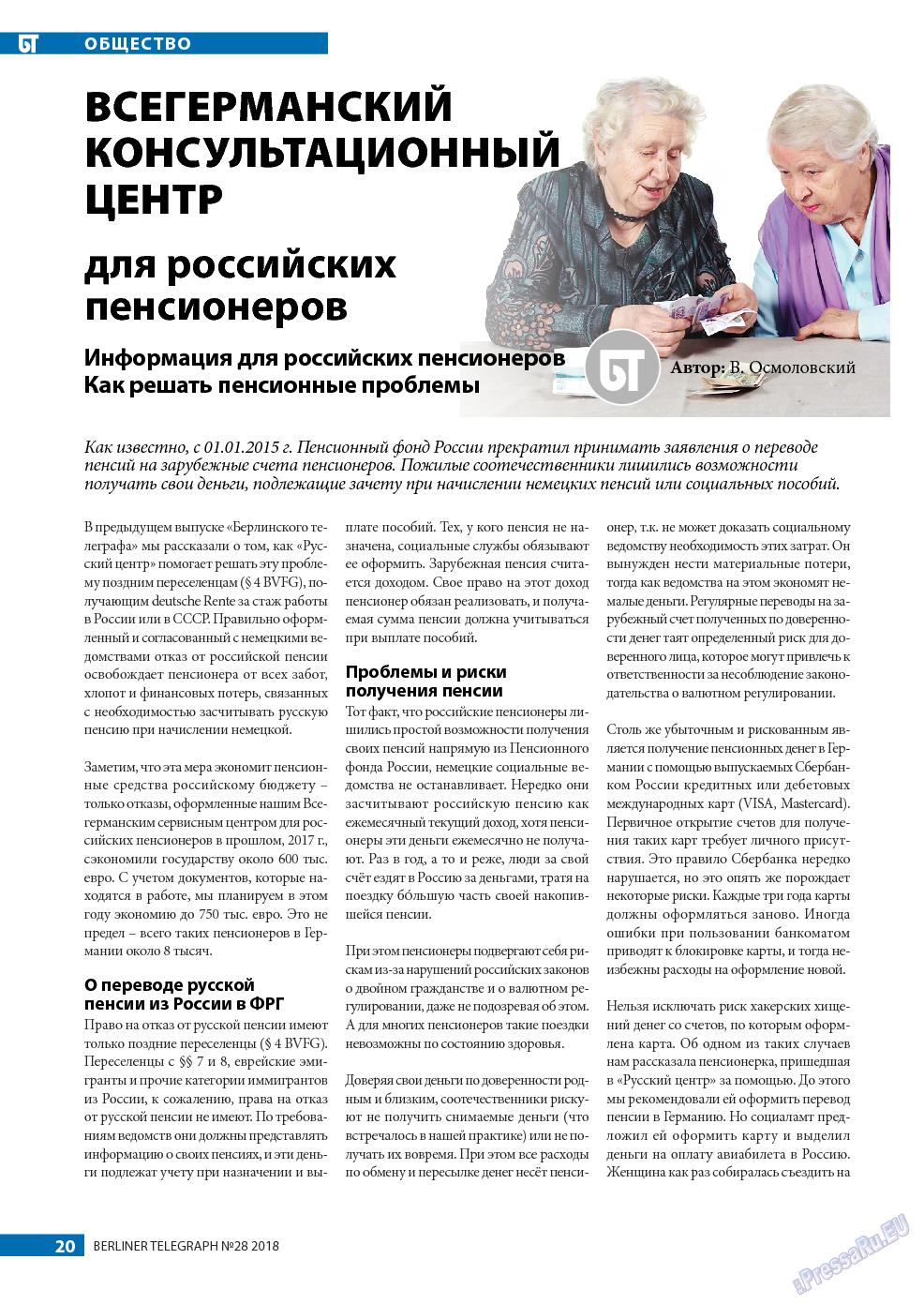 Берлинский телеграф (журнал). 2018 год, номер 28, стр. 20