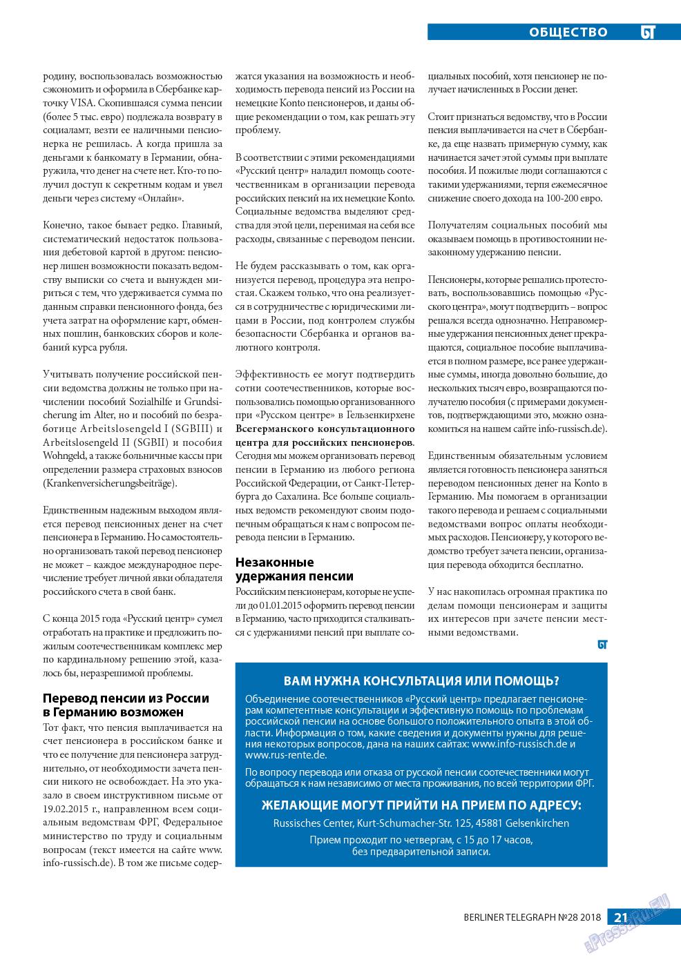 Берлинский телеграф (журнал). 2018 год, номер 28, стр. 21