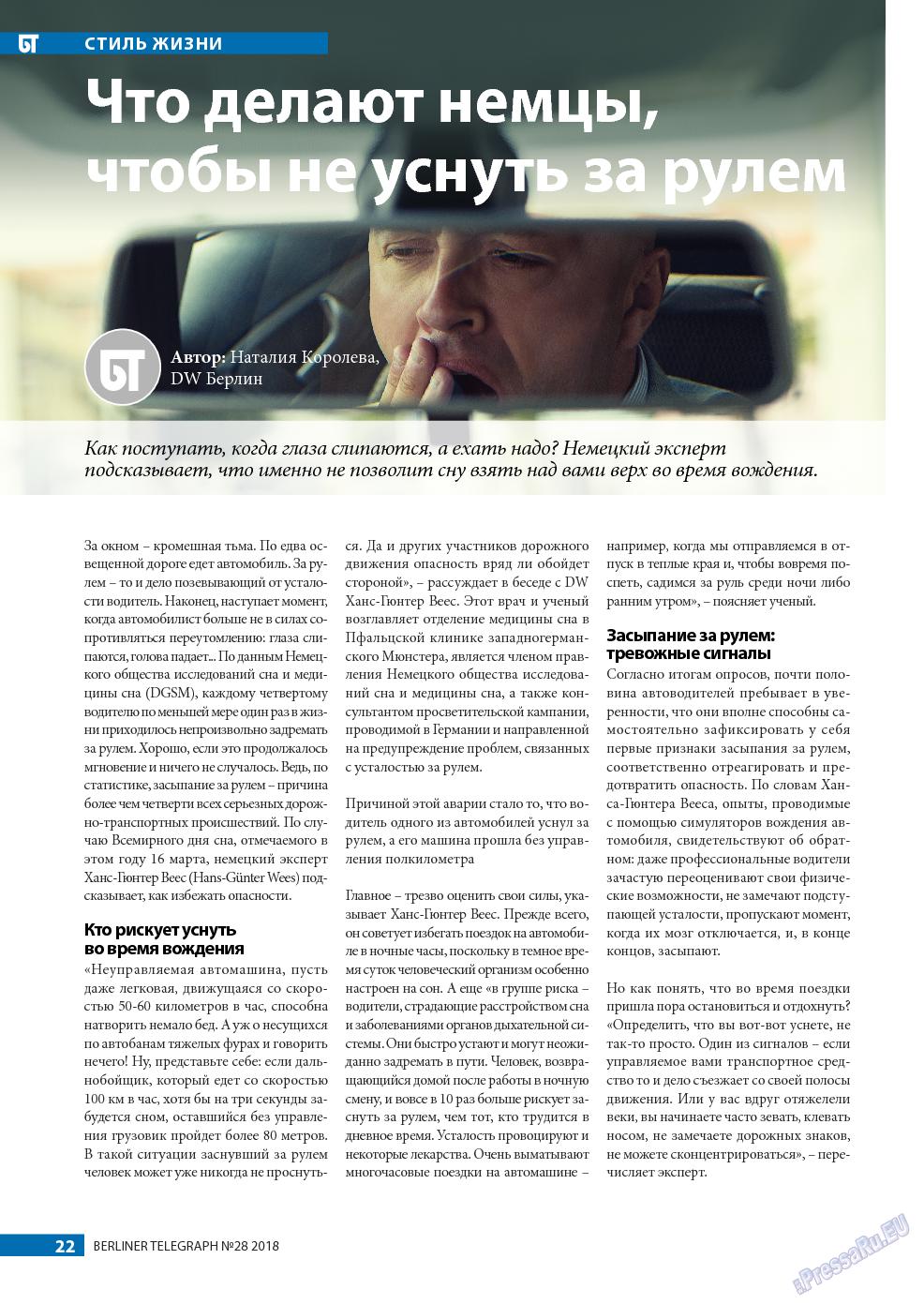 Берлинский телеграф (журнал). 2018 год, номер 28, стр. 22