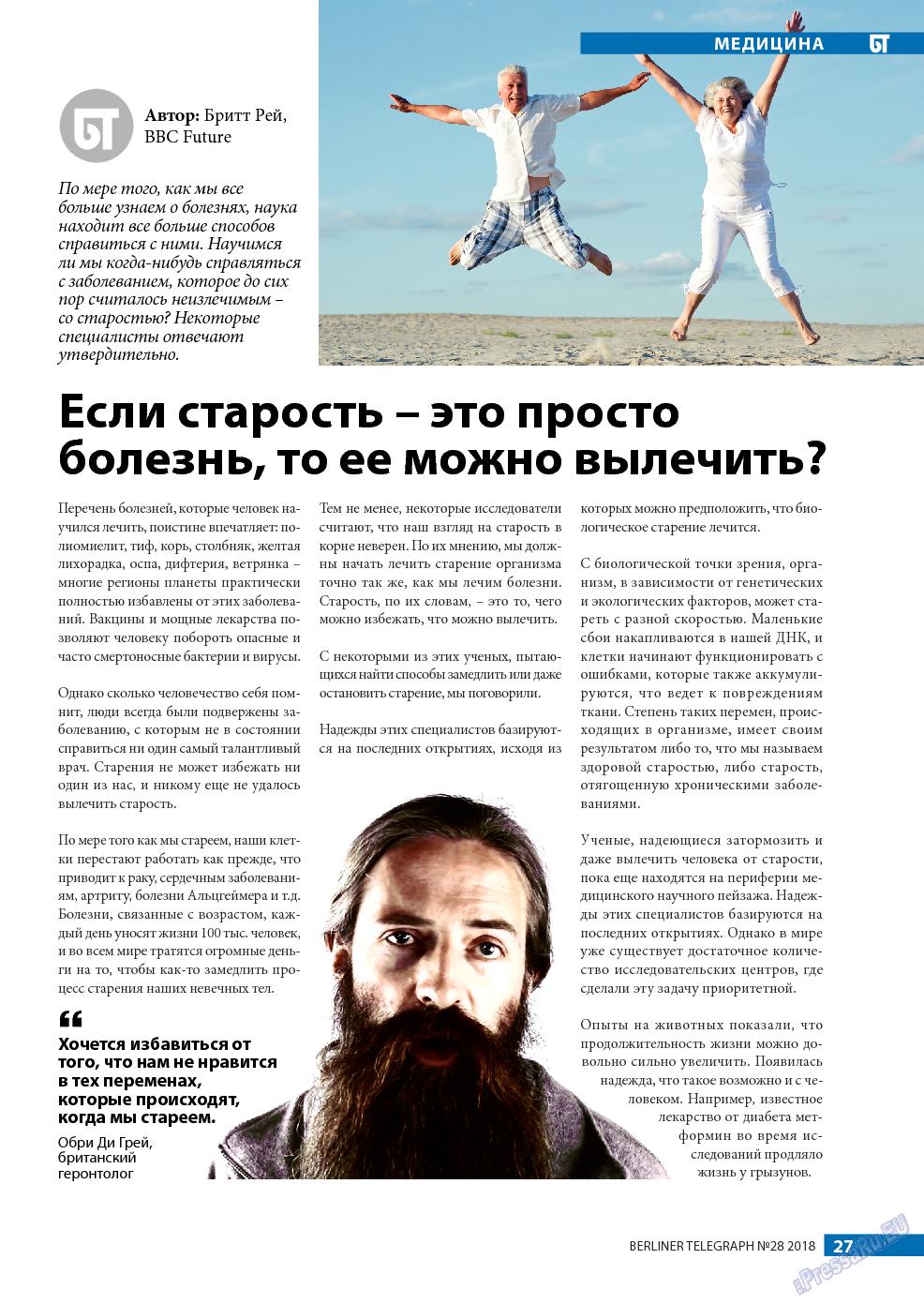 Берлинский телеграф (журнал). 2018 год, номер 28, стр. 27