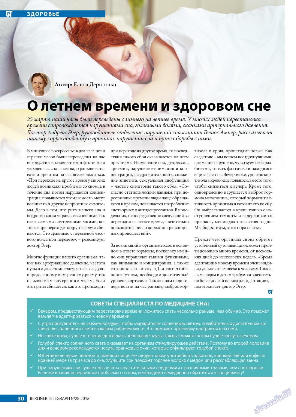 Берлинский телеграф (журнал). 2018 год, номер 28, стр. 30