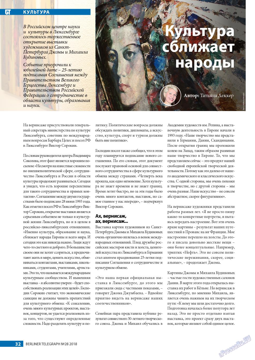 Берлинский телеграф (журнал). 2018 год, номер 28, стр. 32