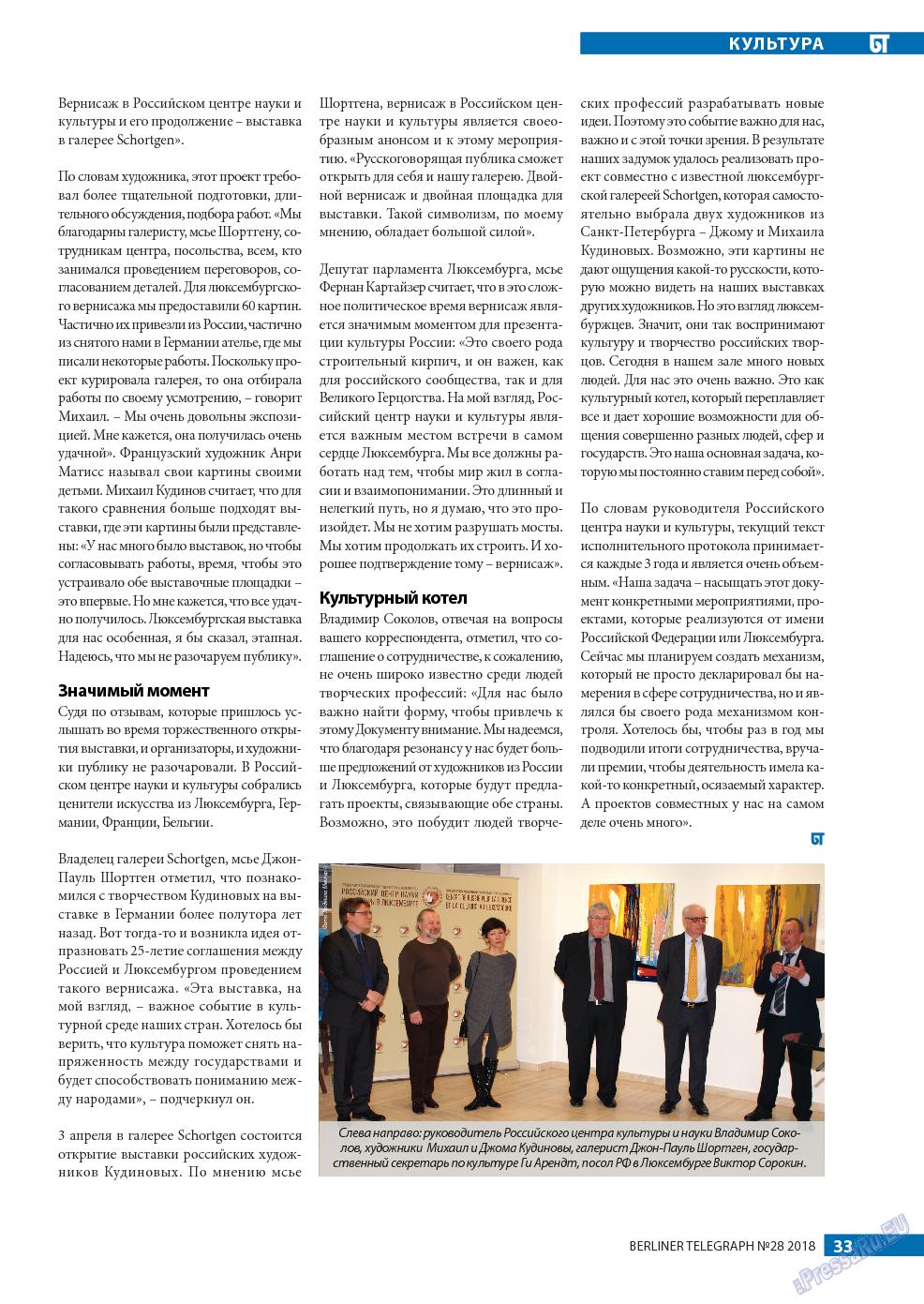 Берлинский телеграф (журнал). 2018 год, номер 28, стр. 33
