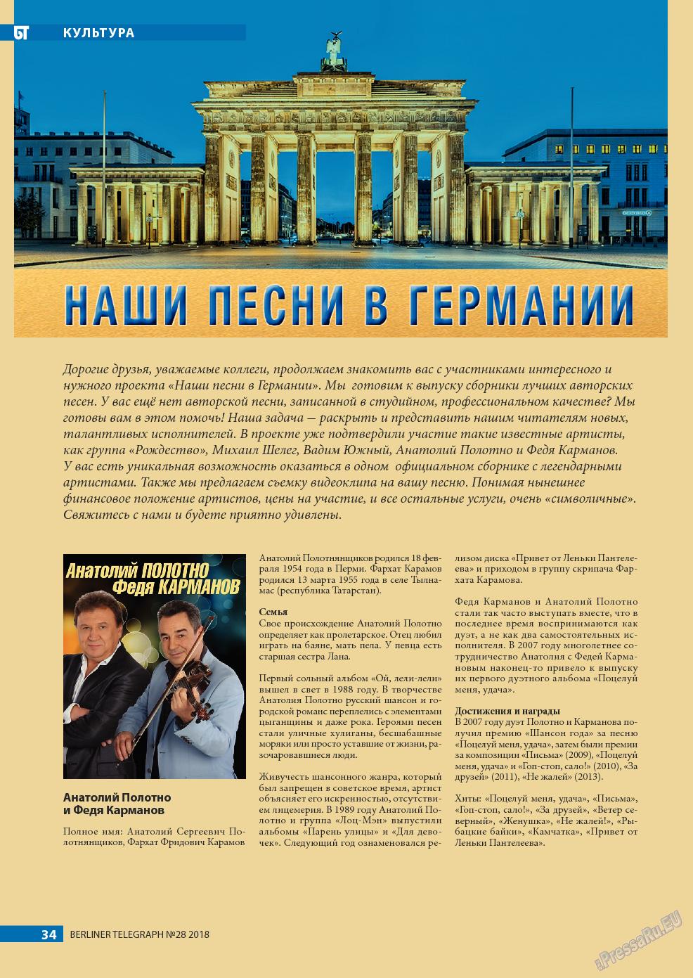 Берлинский телеграф (журнал). 2018 год, номер 28, стр. 34