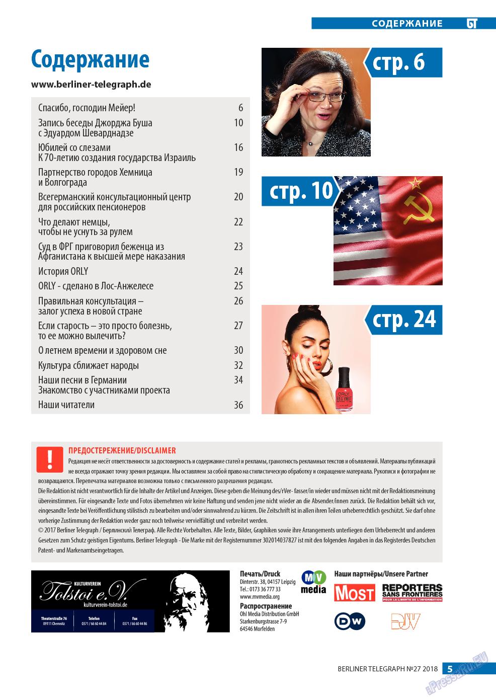 Берлинский телеграф (журнал). 2018 год, номер 28, стр. 5