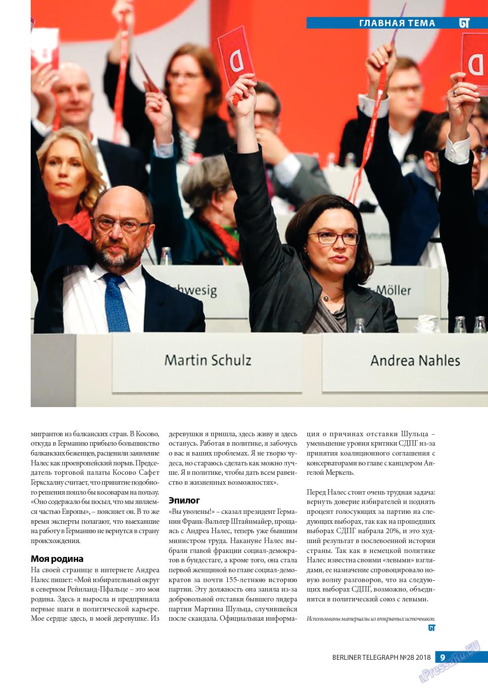 Берлинский телеграф (журнал). 2018 год, номер 28, стр. 9