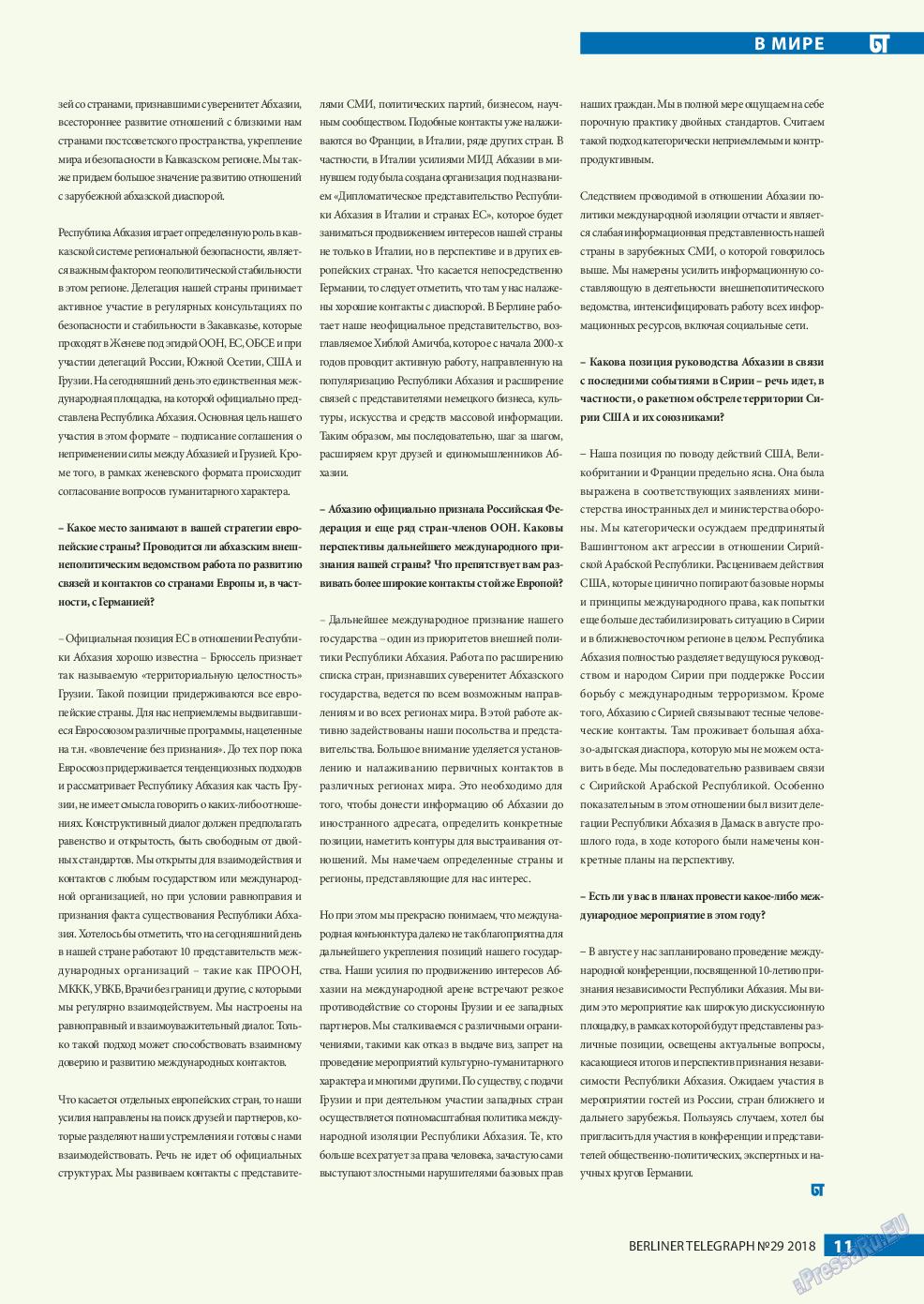 Берлинский телеграф (журнал). 2018 год, номер 29, стр. 11