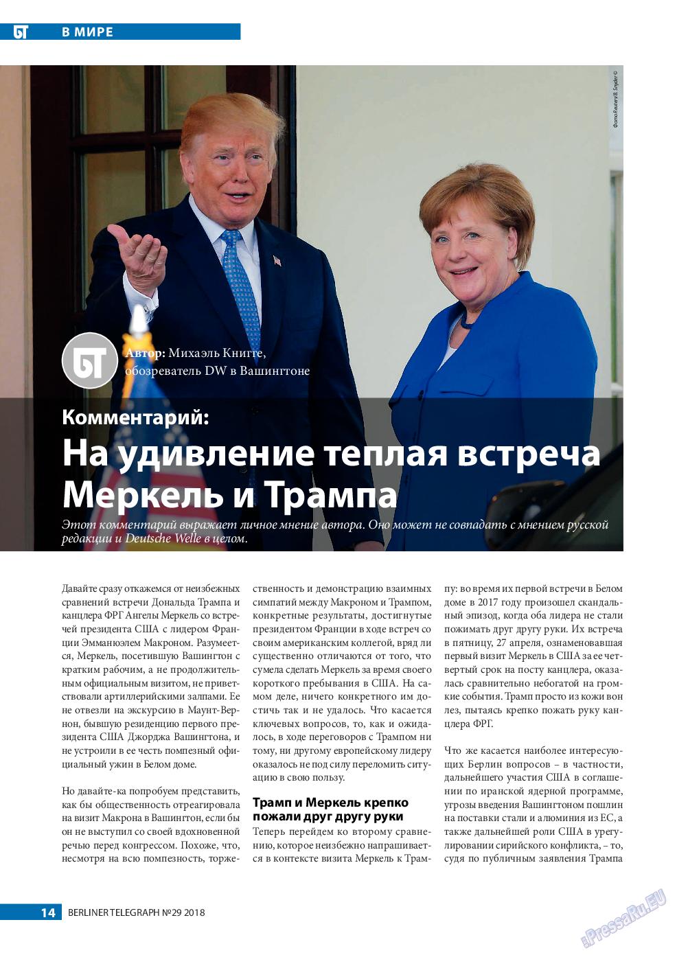 Берлинский телеграф (журнал). 2018 год, номер 29, стр. 14