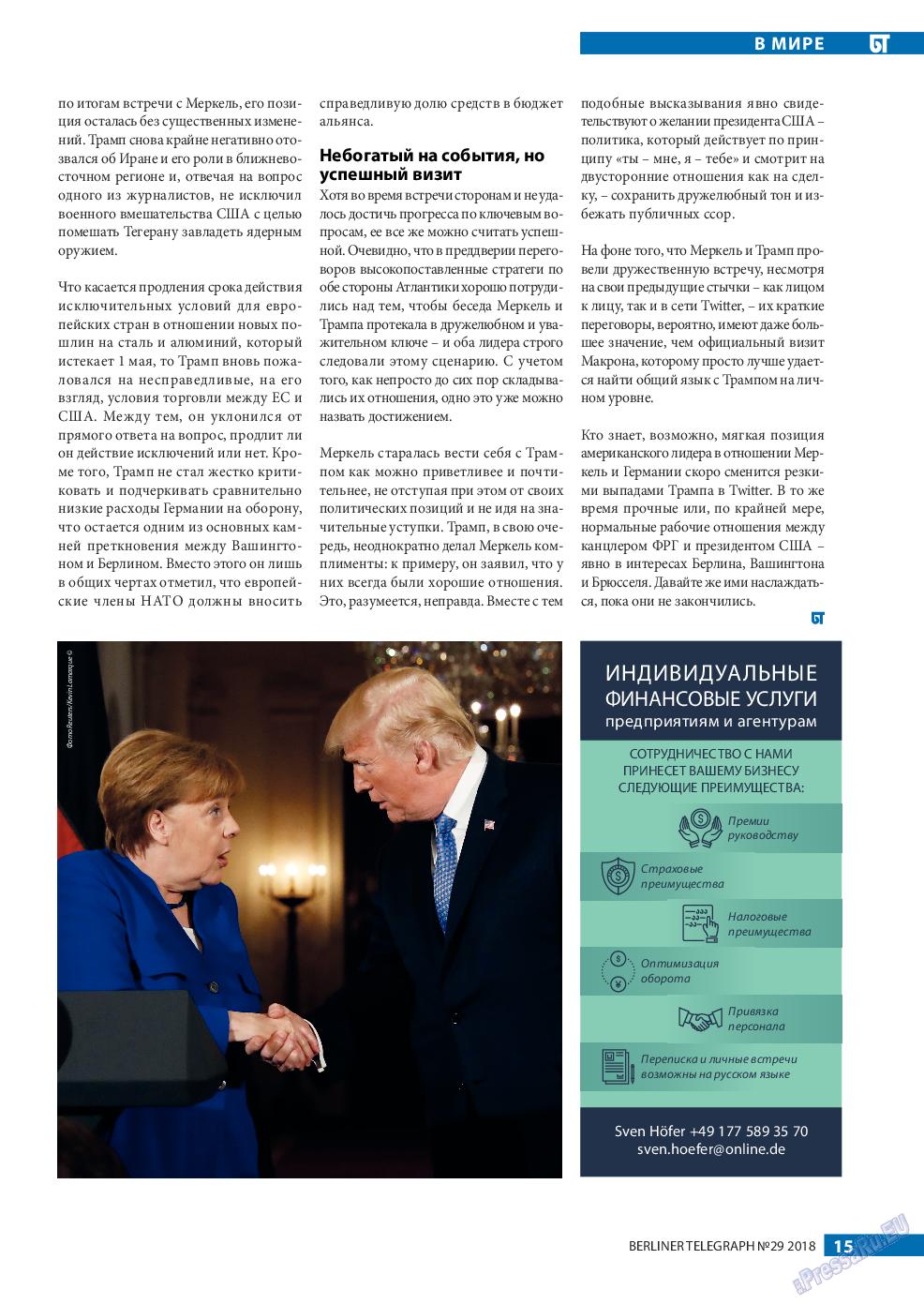 Берлинский телеграф (журнал). 2018 год, номер 29, стр. 15