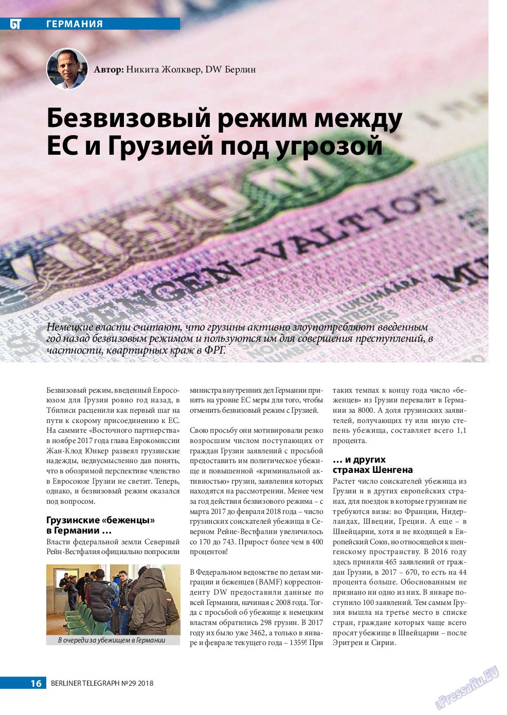 Берлинский телеграф (журнал). 2018 год, номер 29, стр. 16