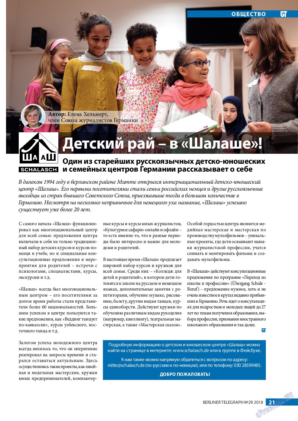 Берлинский телеграф (журнал). 2018 год, номер 29, стр. 21