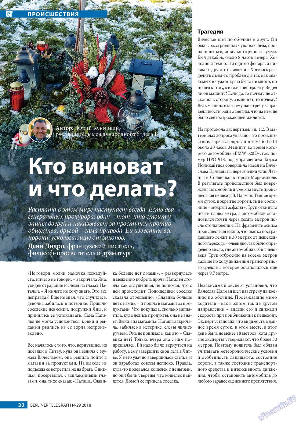 Берлинский телеграф (журнал). 2018 год, номер 29, стр. 22