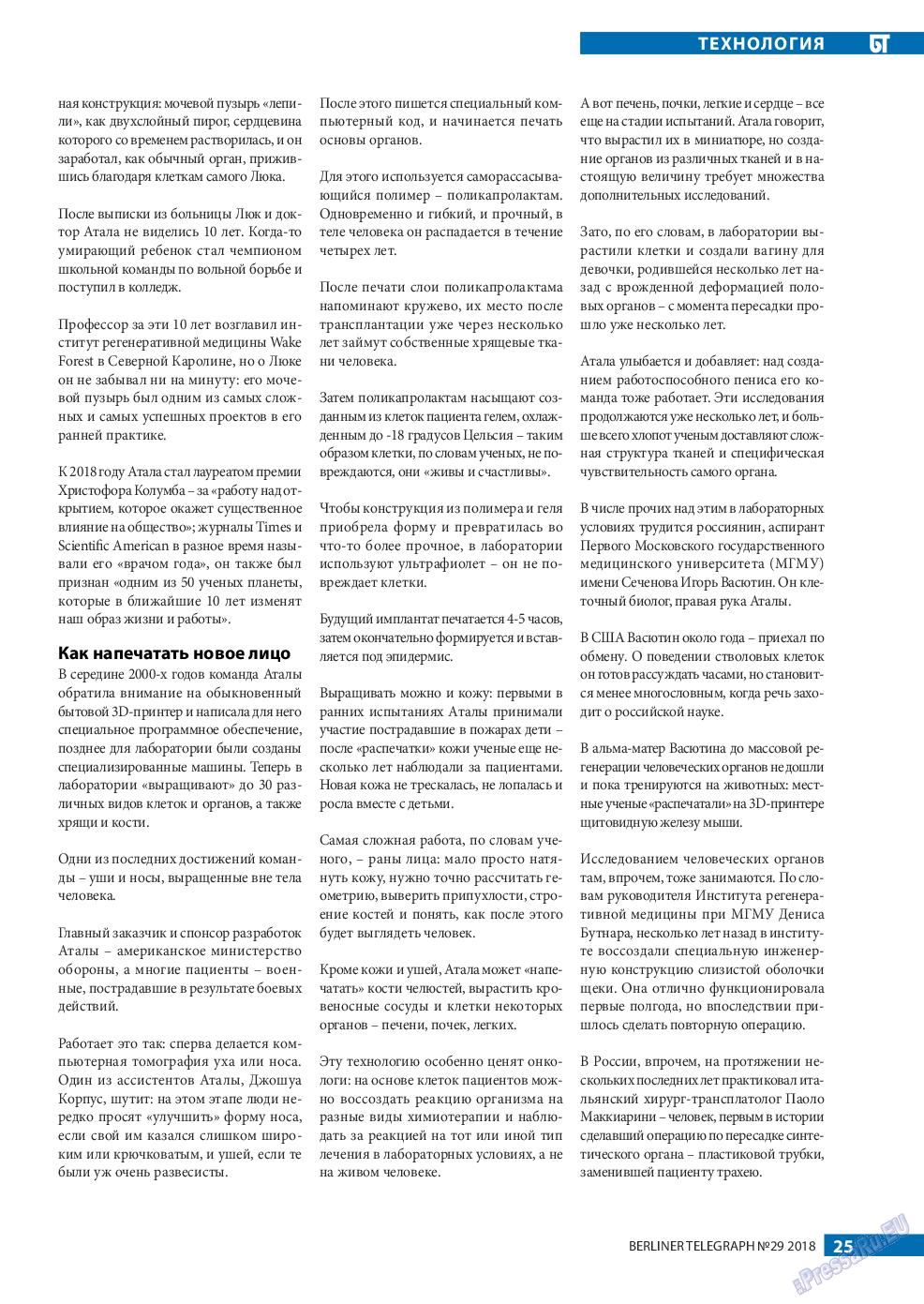 Берлинский телеграф (журнал). 2018 год, номер 29, стр. 25