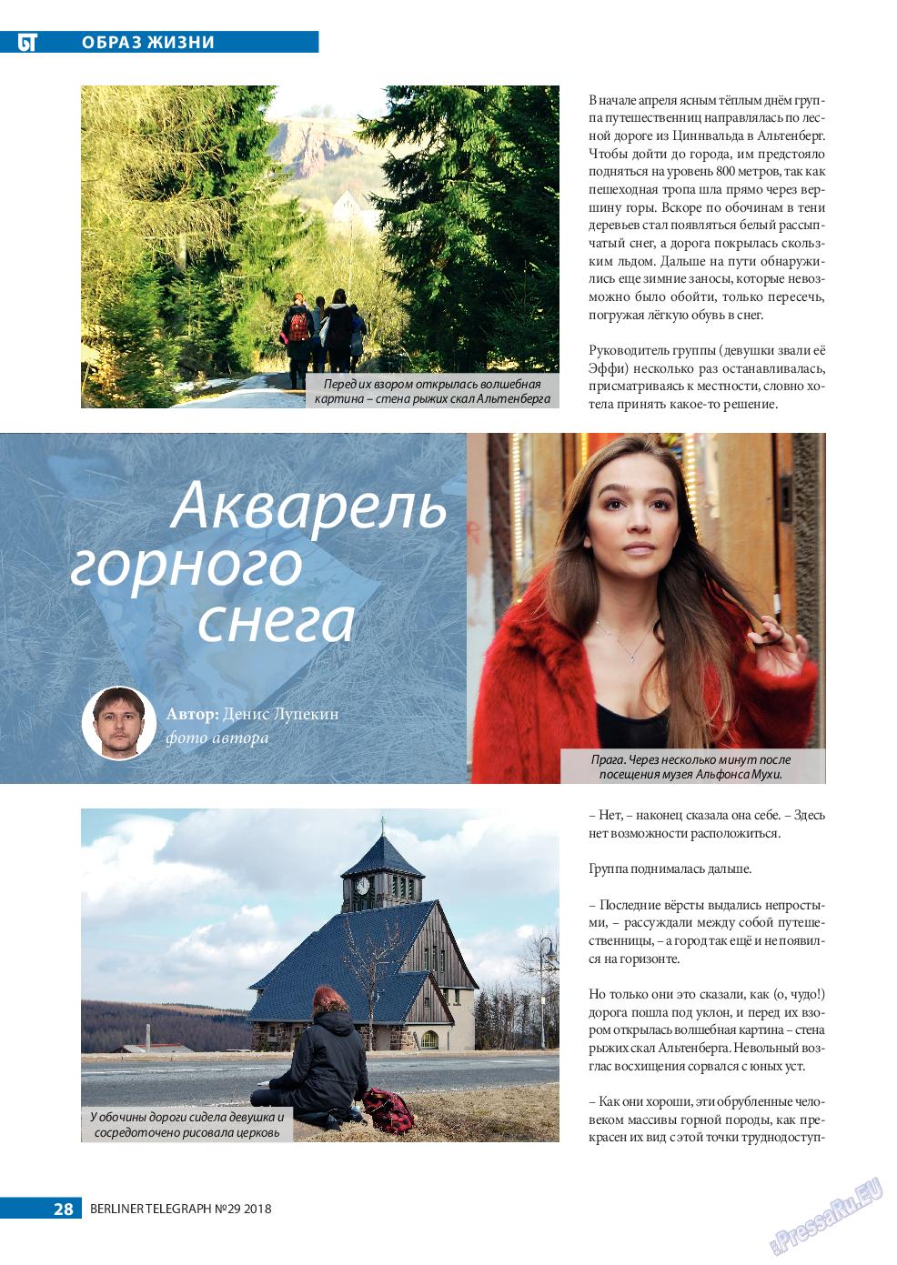 Берлинский телеграф (журнал). 2018 год, номер 29, стр. 28