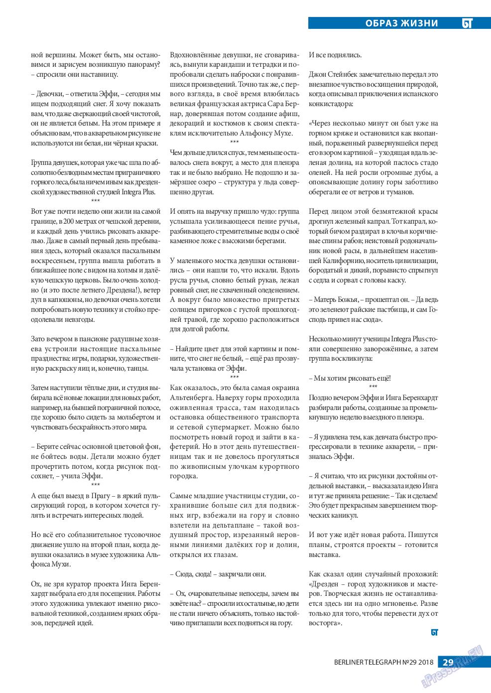 Берлинский телеграф (журнал). 2018 год, номер 29, стр. 29